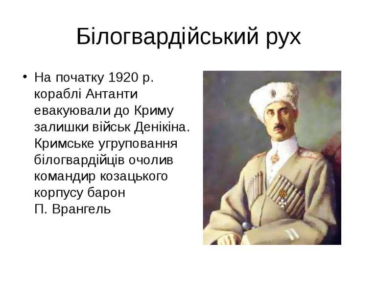 Білогвардійський рух На початку 1920р. кораблі Антанти евакуювали до Криму з...