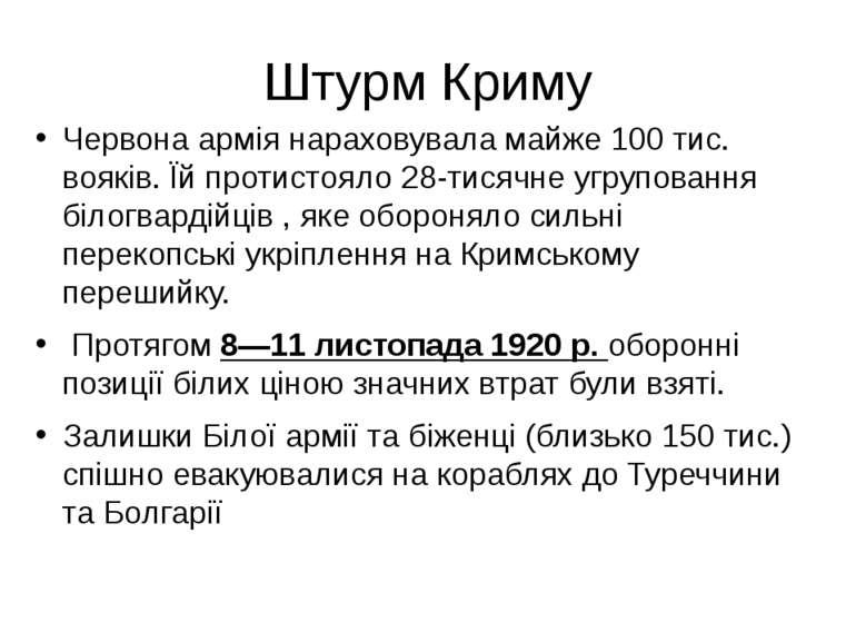 Штурм Криму Червона армія нараховувала майже 100тис. вояків. Їй протистояло ...