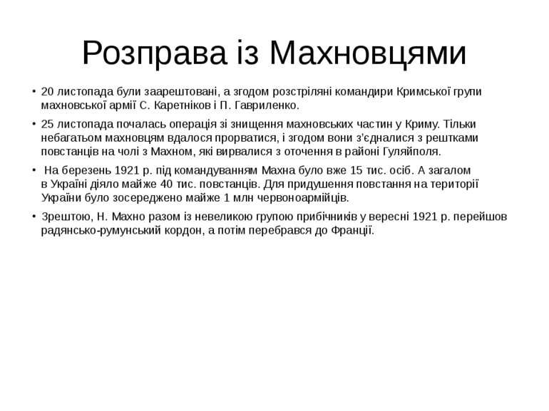 Розправа із Махновцями 20листопада були заарештовані, а згодом розстріляні к...
