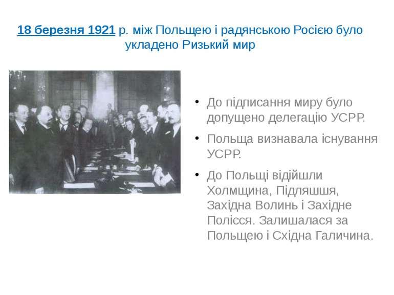 18березня 1921р. між Польщею і радянською Росією було укладено Ризький мир ...