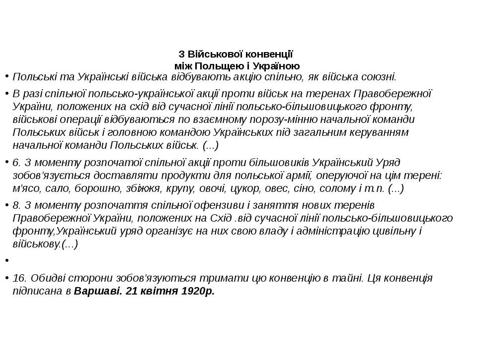 З Військової конвенції між Польщею і Україною Польські та Українські війська ...