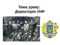 Тема уроку: Директорія УНР