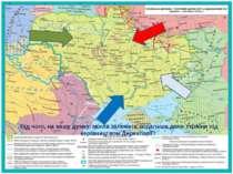 Від чого, на вашу думку, могла залежати подальша доля України під керівництво...
