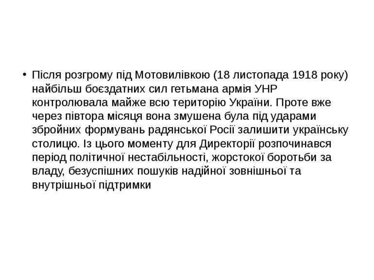 Після розгрому під Мотовилівкою (18 листопада 1918 року) найбільш боєздатних ...