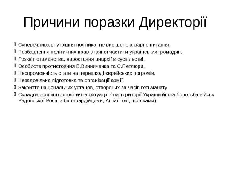 Причини поразки Директорії Суперечлива внутрішня політика, не вирішене аграрн...