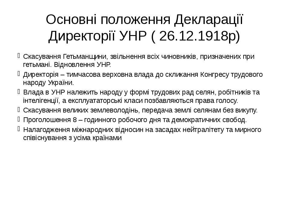 Основні положення Декларації Директорії УНР ( 26.12.1918р) Скасування Гетьман...