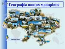 Географія наших мандрівок Відвідані місця