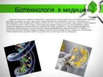 Біотехнологія в медицині У медицині біотехнологічні прийоми і методи грають г...