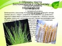 Біотехнологія у сільському господарстві Біотехнологія у сільському господарст...