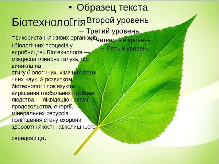 Біотехноло гія -використанняживих організмів і біологічних процесів у виробн...