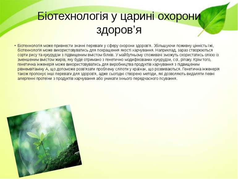 Біотехнологія у царині охорони здоров'я Біотехнологія може привнести значні п...