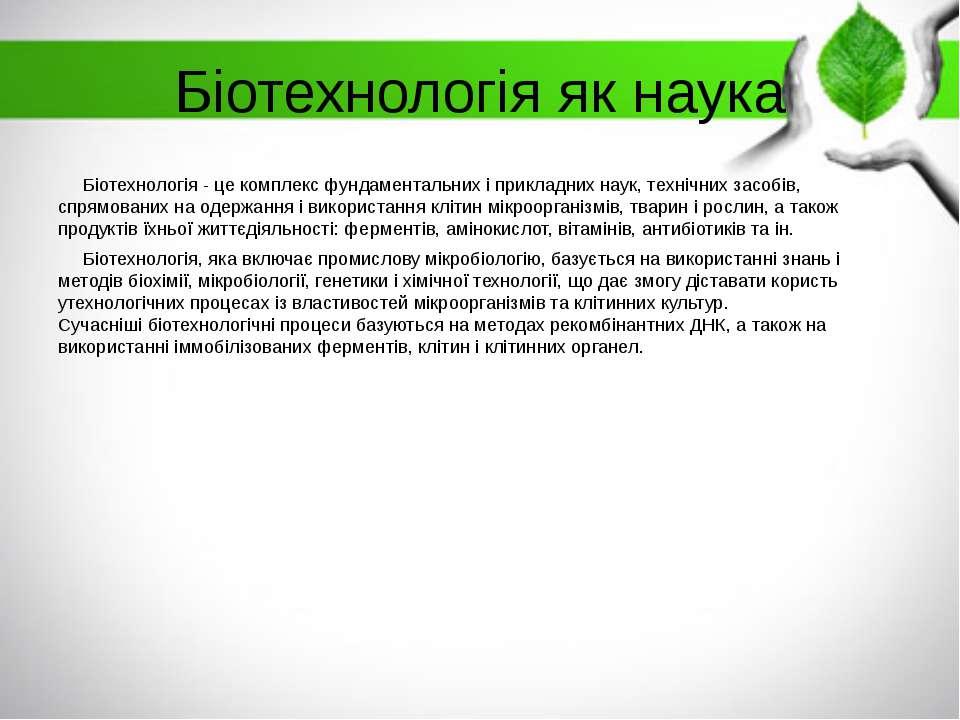 Біотехнологія як наука Біотехнологія- це комплексфундаментальнихіприкладн...