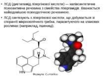 ЛСД (диетиламід лізергінової кислоти) — напівсинтетичне психоактивна речовина...