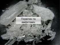 Первітин та амфетамін