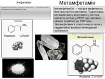 Амфетамін Амфетамін (скорочення від Альфа-метилфенетиламін) — психоактивна ре...