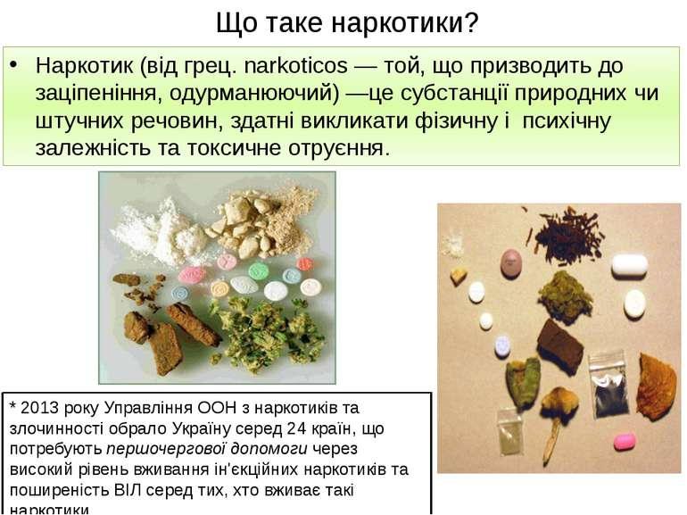 Що таке наркотики? Наркотик (від грец. narkoticos — той, що призводить до зац...