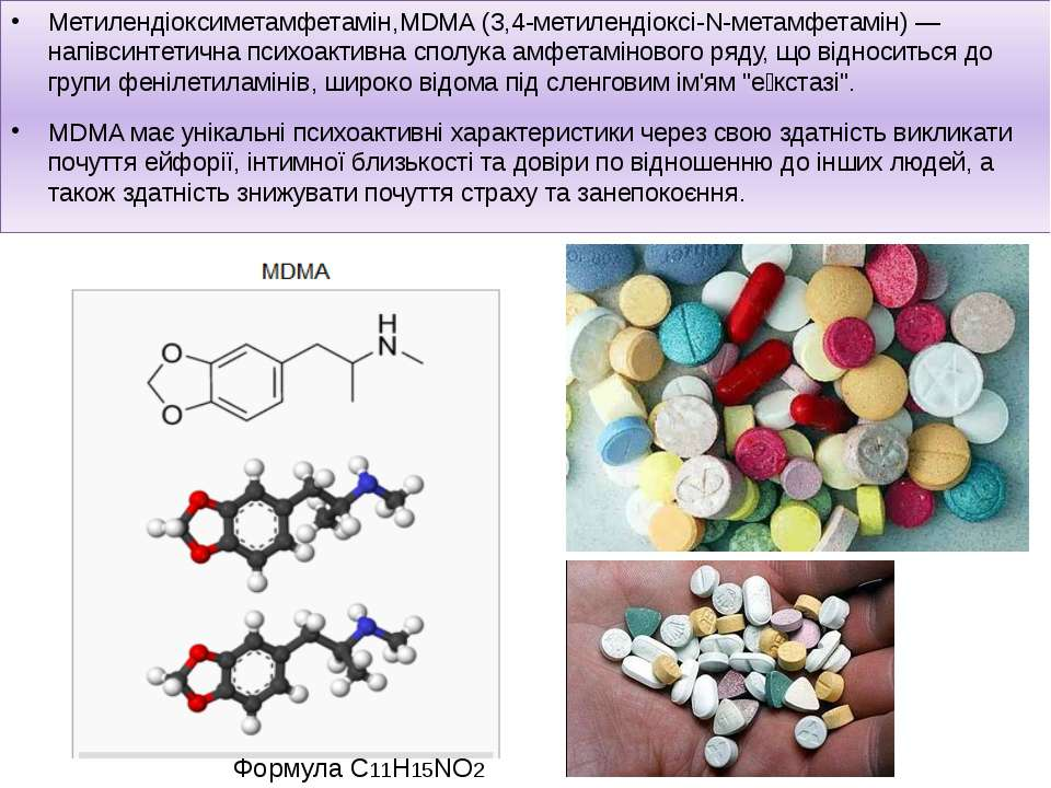 Метилендіоксиметамфетамін,MDMA (3,4-метилендіоксі-N-метамфетамін) — напівсинт...