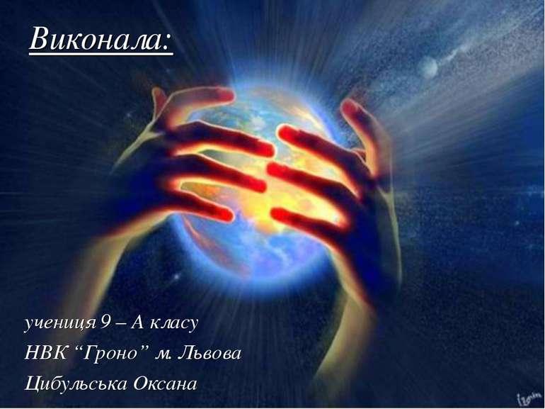 """Виконала: учениця 9 – А класу НВК """"Гроно"""" м. Львова Цибульська Оксана"""