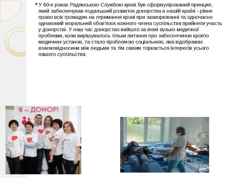 У 60-х роках Радянською Службою крові був сформулірований принцип, який забес...