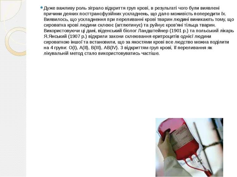 Дуже важливу роль зіграло відкриття груп крові, в результаті чого були виявле...