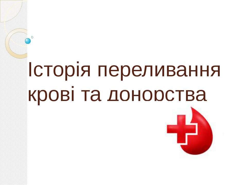 Історія переливання крові та донорства