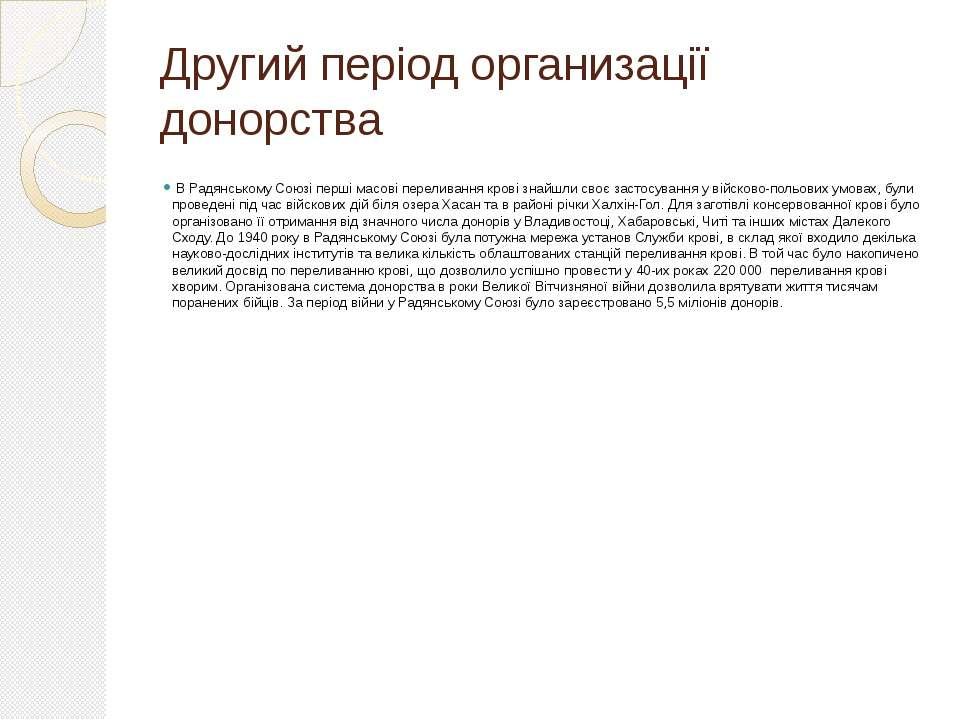 Другий період организації донорства В Радянському Союзі перші масові перелив...