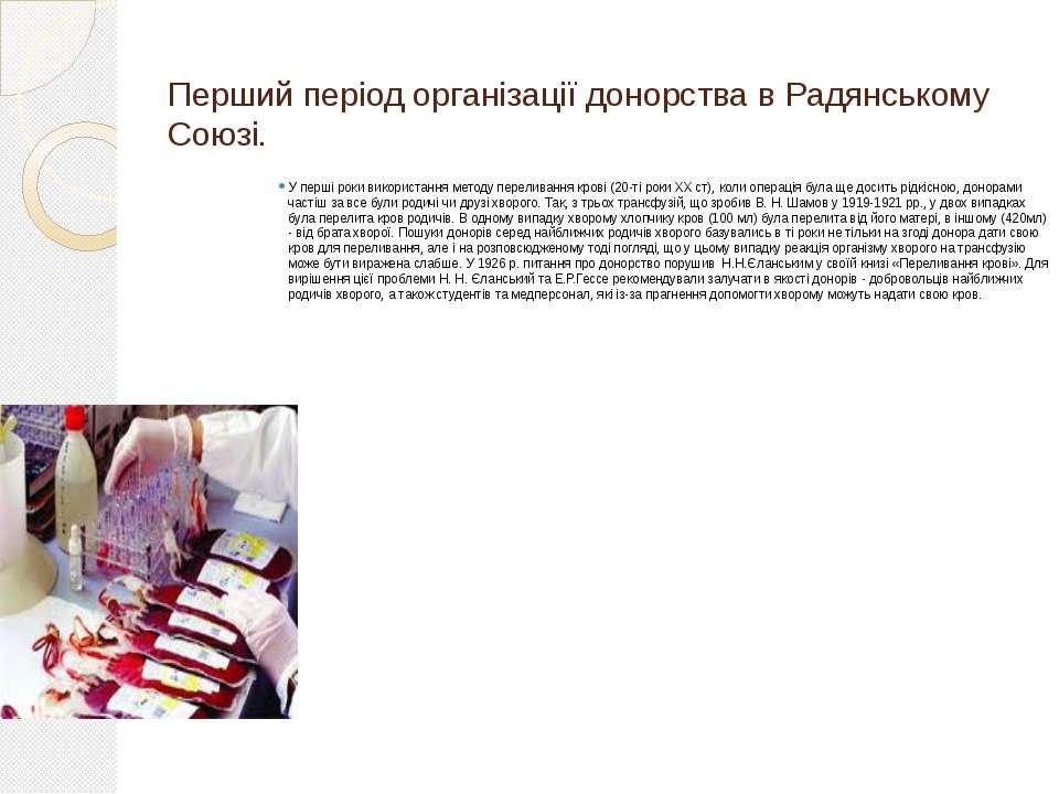 Перший період організації донорства в Радянському Союзі.  У перші роки викор...