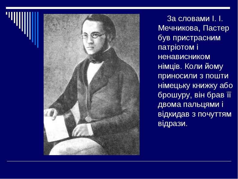 За словами І. І. Мечникова, Пастер був пристрасним патріотом і ненависником н...