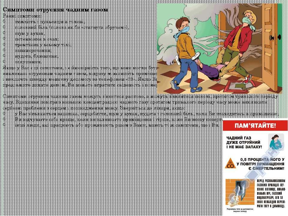 Симптоми отруєння чадним газом Ранні симптоми: тяжкість і пульсація в гол...