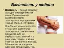 Вагітність – період розвитку зародка всередині матки жінки. Починається із за...