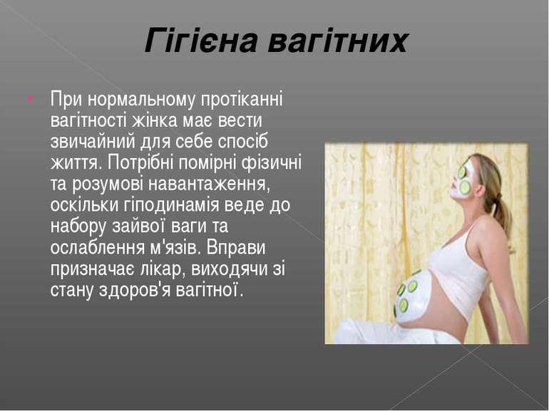 При нормальному протіканні вагітності жінка має вести звичайний для себе спос...