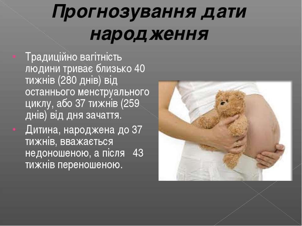 Традиційно вагітність людини триває близько 40 тижнів (280 днів) від останньо...