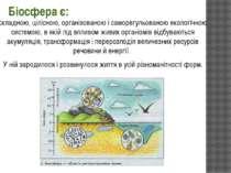 Біосфера є: складною, цілісною, організованою і саморегульованою екологічною ...