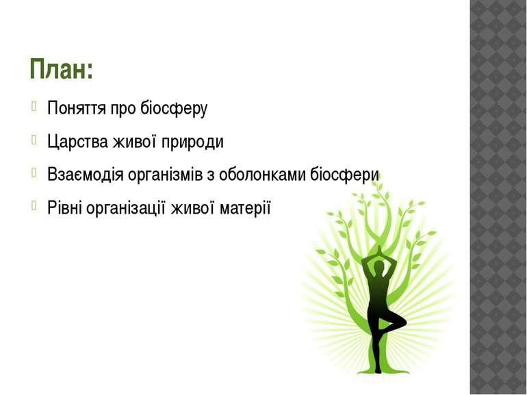 План: Поняття про біосферу Царства живої природи Взаємодія організмів з оболо...
