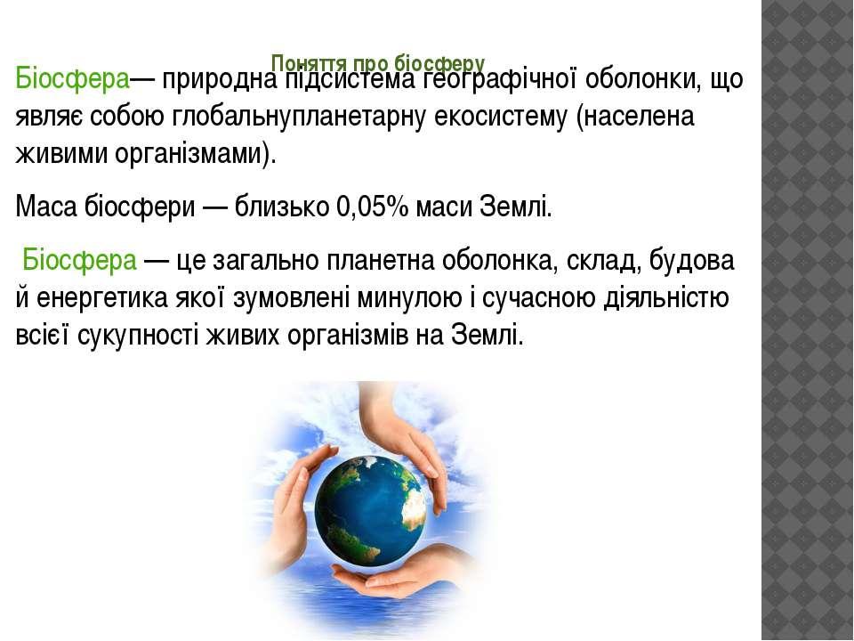 Поняття про біосферу Біосфера— природна підсистемагеографічної оболонки, що ...