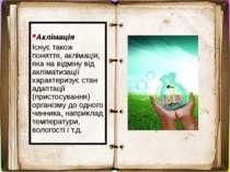 Аклімація Існує також поняття, аклімація, яка на відміну від акліматизації ха...