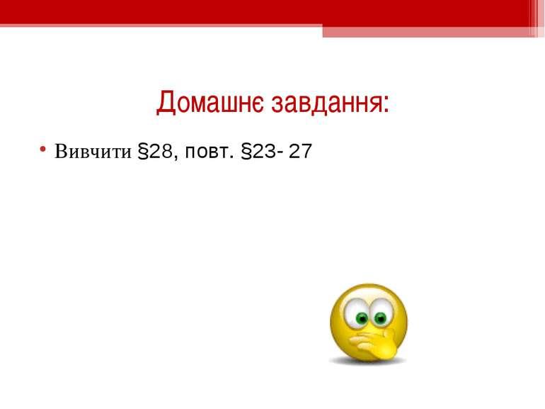 Домашнє завдання: Вивчити §28, повт. §23- 27