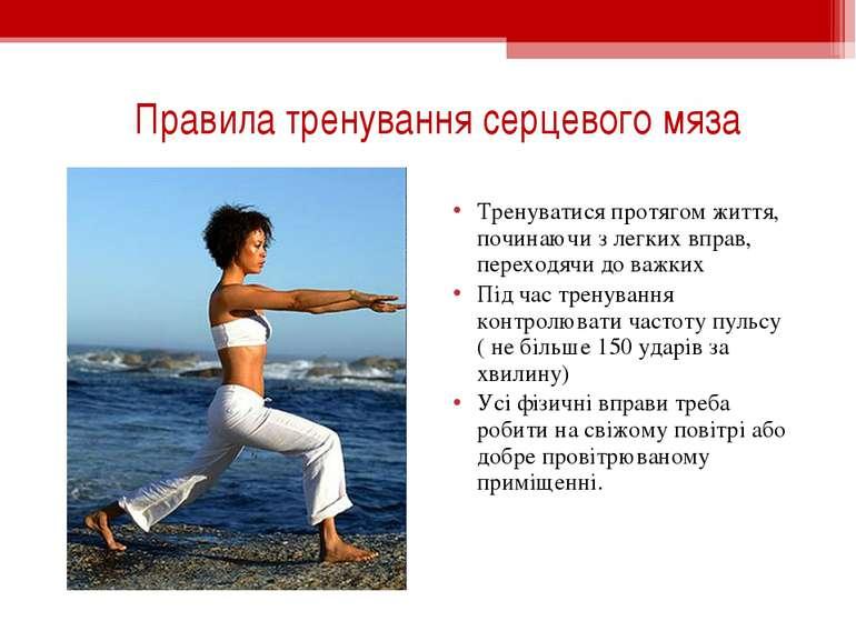 Правила тренування серцевого мяза Тренуватися протягом життя, починаючи з лег...