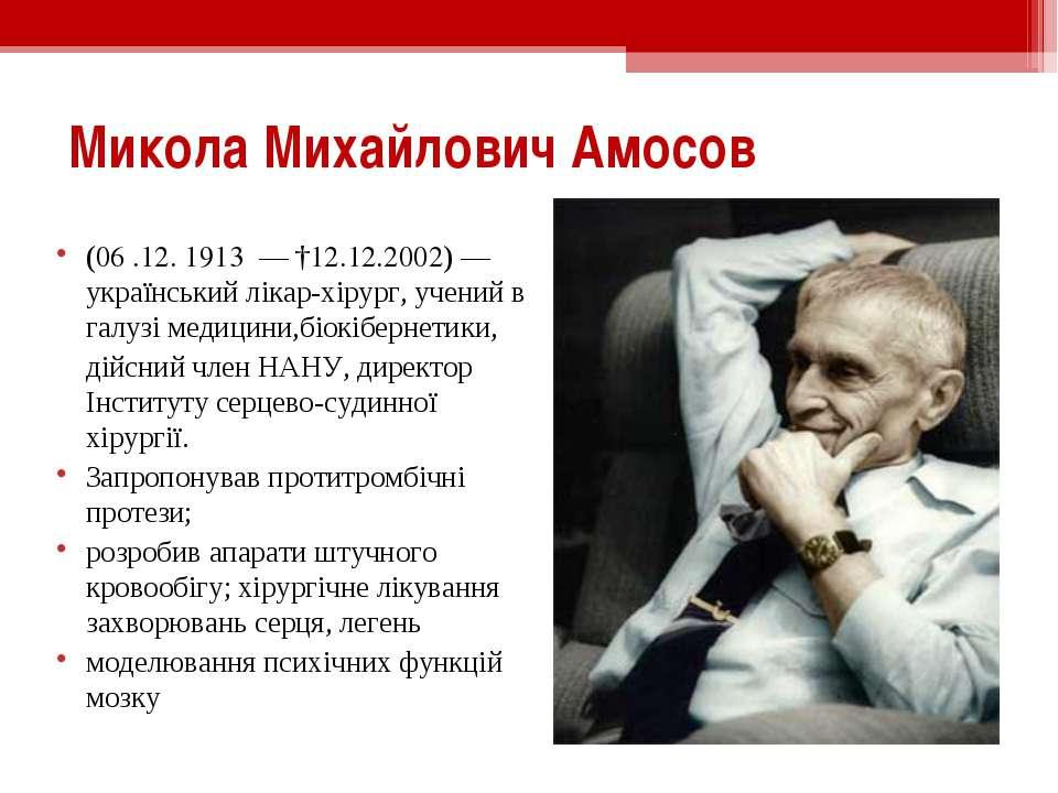 Микола Михайлович Амосов (06 .12. 1913 — †12.12.2002)— український лікар-хі...