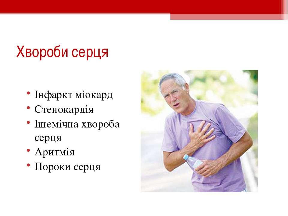 Хвороби серця Інфаркт міокард Стенокардія Ішемічна хвороба серця Аритмія Поро...