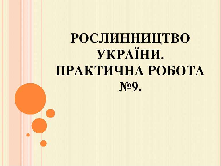 РОСЛИННИЦТВО УКРАЇНИ. ПРАКТИЧНА РОБОТА №9.