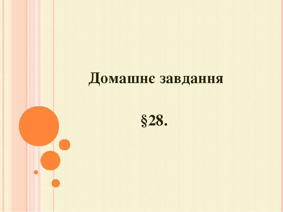 Домашнє завдання §28.