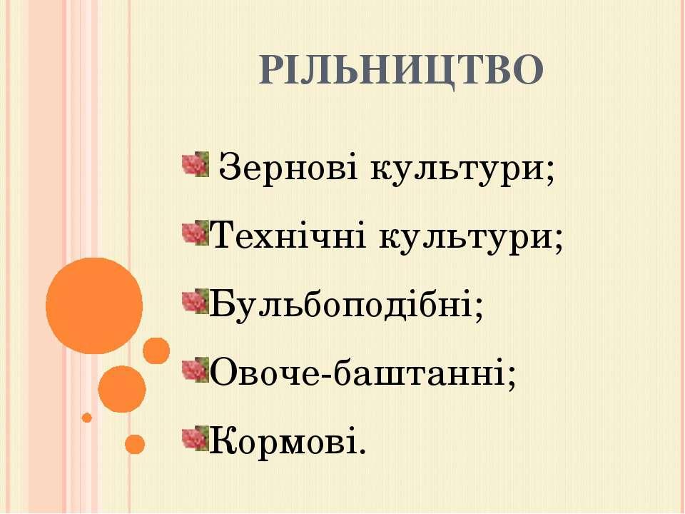 РІЛЬНИЦТВО Зернові культури; Технічні культури; Бульбоподібні; Овоче-баштанні...