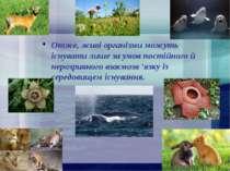Отже, живі організми можуть існувати лише за умов постійного й нерозривного в...