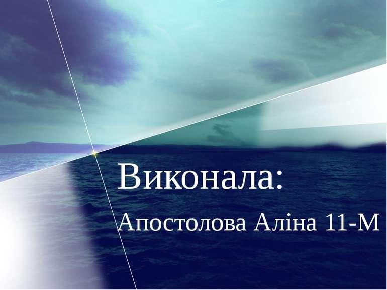 Виконала: Апостолова Аліна 11-М