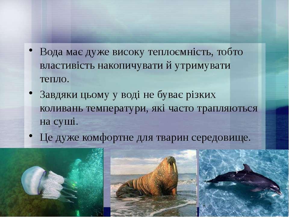 Вода має дуже високу теплоємність, тобто властивість накопичувати й утримуват...