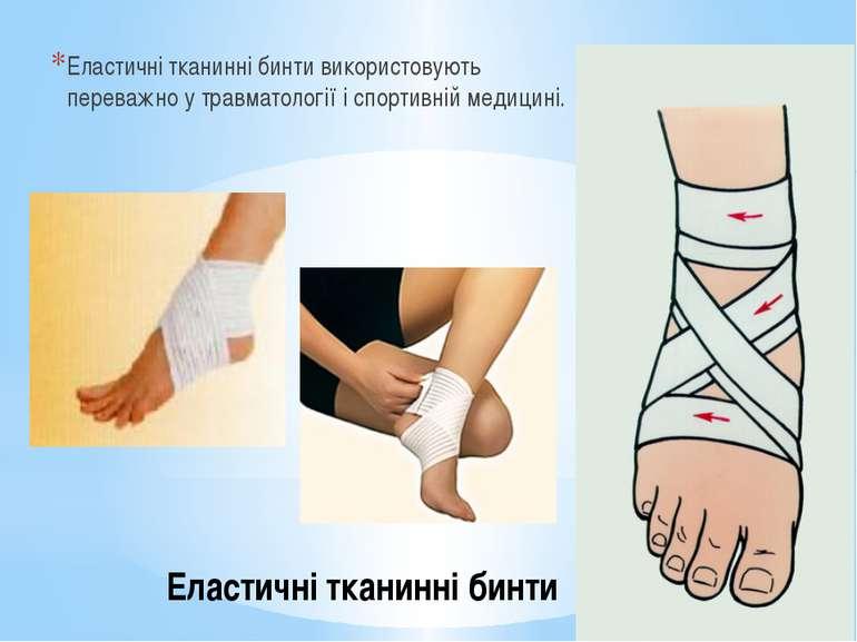 Еластичні тканинні бинти використовують переважно у травматології і спортивні...