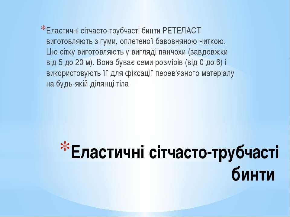 Еластичні сітчасто-трубчасті бинти Еластичні сітчасто-трубчасті бинти РЕТЕЛАС...