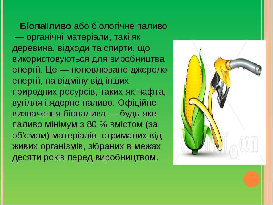 Біопа ливо або біологічне паливо — органічні матеріали, такі як деревина,ві...