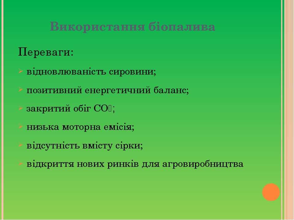 Використання біопалива Переваги: відновлюваність сировини; позитивний енергет...